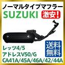 スズキ レッツ4/G ノーマルタイプマフラー O2センサー対応可 アドレスV50/G CA42A/44A/46A マフラー SUZUKI 10P03Dec16