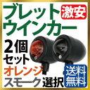 ブレット ブラック ウインカー 2個セット オレンジ/スモーク ウインカー 汎用 リアウインカー M10 モンキー ミニウィンカー ヘッドライト・ウインカー・テールランプ