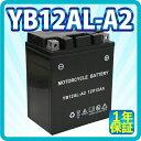 バイク バッテリー YB12AL-A2 充電 液注入済み (互換: YB12AL-A FB12AL-A GM12AZ-3A-1 GM12AZ-3A-2 ) 1年保証 送料無料 CBX400 カスタム CBX650 カスタム FZ400R ビラーゴ400 ホンダ 除雪機 バッテリー ( HS970 SB690 SB655 HS660 HS760 HS870HS555 HS655 )