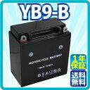 バイク バッテリー YB9-B 充電 液注入済み (互換: SB9-B GM9Z-4B BX9-4B FB9-B ) 1年保証 送料無料 シルクロードCT250 VTZ250 エリミネーター CBX250S(RS) CD125ベンリィ GB250クラブマン