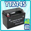 バイク バッテリー YTZ14S 充電 液注入済み (互換: FTZ14S CTZ14S STZ14S DTZ14S YTZ-14S ) 1年保証 送料無料 CB1300SF SC40(後期型) CB1300SF ST1300 シャドウ750 スラッシャー