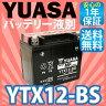 海外・ユアサ YUASA バッテリー★液別付属★互換:YTX12-BS CTX12-BS FTX12-BS