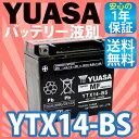 楽天TENKOU海外・ユアサ YUASA バッテリー★液別付属★YTX14-BS (互換: GTX14-BS FTX14-BS FTZ14-BS)
