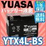 ytx4l-bs バイク バッテリー YTX4L-BS YUASA ★液別 ユアサ バッテリー 長寿命!長期保管も可能! yuasa(互換:YT4L-BS/FT4L-BS/CTX4L-BS/CT4L-BS ) 10P18Jun16