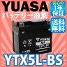 ytx5l-bs ユアサ バイク バッテリー YTX5L-BS YUASA バッテリー(互換:YTX5L-BS CTX5L-BS FTX5L-BS ) 10P18Jun16