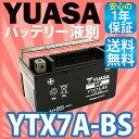 楽天TENKOU海外・ユアサ YUASA バッテリーYTX7A-BS GTX7A-BS FTX7A-BS 05P29Jul16