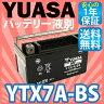 海外・ユアサ YUASA バッテリーYTX7A-BS GTX7A-BS FTX7A-BS