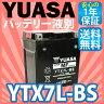 海外・ユアサ YUASA バッテリーYTX7L-BS (互換:GTX7L-BS FTX7L-BS)液別付属★