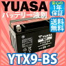 最優 海外・ユアサ YUASA バッテリーYTX9-BS(互換: ZTX9-BS CTX9-BS YTR9-BS GTX9-BS FTX9-BS )液別付属★