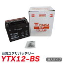 バイク バッテリー YTX12-BS 台湾 ユアサ (互換: CTX12-BS GTX12-BS FTX12-BS STX12-BS ) YUASA 台湾ユアサ 送料無料 台湾YUASA 液別 MF CBR600F/1100XX フュージョンX マグナ750RS フュージョン フォーサイト Ninja400R ゼファー400 除雪機 バッテリー