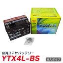 バイク バッテリー YTX4L-BS ユアサ 台湾YUASA...