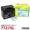 バイク バッテリー YTZ7S 互換 【TTZ7SL】 台湾 ユアサ (互換: GT6B-3 YTZ6S FTZ7S FTZ5L-BS ) YUASA 台湾ユアサ 送料無料 台湾YUASA 液入り ZOOMER HORNET250 クレアスクーピー スマートDio DioZ4 ジャイロ キャノピー PCX リード125 セロー250