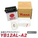 yb12al-a2 バイク バッテリー YB12AL-A2 YUASA ★液別 台湾ユアサ バッテリー 長寿命!長期保管も可能! 台湾 yuasa ユアサ (互換:YB12..