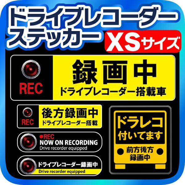 ドライブレコーダー ステッカー XSサイズ 録画中 後方録画中 後方 ドラレコ ステッカー 車 ステッカー メール便 送料無料
