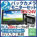 12/24V バックカメラ モニター セット 見やすい9インチモニター 大型車・トラックにも最適!2