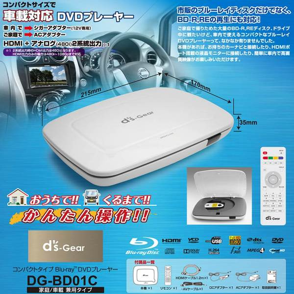 Blu-ray プレーヤー 車載/家庭兼用 ブルーレイ プレーヤー ポータブル 車載 Blu-ray DVDコンパクトプレーヤー ブルーレイポータブルプレイヤー 送料無料 J-VOXX HDMI出力 ジェイ・ヴォックス 【 DG-BD01C 】