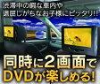 9インチ液晶デュアルスクリーンカー CPRM/VRモード 車載対応 DVDプレーヤー RJ-9WPDVD 10P18Jun16