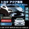 トヨタ アクア(NHP10系)専用 デイライト LED カーメイト BL141 LEDデイライトランプ アクア用 ホワイト