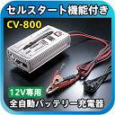 Cellstar/セルスター 12V専用 全自動バッテリー充電器 セルスタート機能付き CV-800 送料無料 10P03Dec16