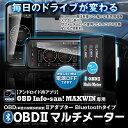 車両診断ツール Bluetooth ブルートゥース ワイヤレス OBD2 マルチメーター メーター