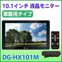 【送料無料】J-VOXX 10.1インチ WXGA LED液晶搭載 車載用モニター HDMI/アナログ入力 DG-HX101M