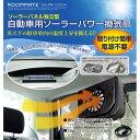 ROOMMATE 自動車用ソーラーパワー換気扇車内ファン 車内換気 EB-RM1200A
