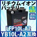 バイク バッテリー YB10L-A2 互換 【LFP10L-A2】 リチウムイオンバッテリー (互換: FB10L-A2 12N10-3A-2 GM10Z-3A FB10L-A2 ) 1年保証 送料無料 グラストラッカー (BA-NJ47A) ボルティー Type1/2/C/T GSX400FS インパルス GS250FW Z250FT KZ900A