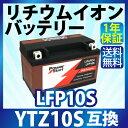 バイク バッテリー YTZ10S 互換 【LFP10S】 リチウムイオンバッテリー ( YTZ-10S FTZ10S DTZ10S CTZ10S ) リチウムイオン バッテリー 1年保証 送料無料 マグザムCP250 シャドウ スラッシャー CBR600RR/900RR/929R/954RR/1000RR