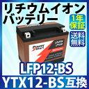 バイク バッテリー YTX12-BS 互換 【LFP12-BS 】 リチウムイオンバッテリー ( CTX12-BS FTX12-BS STX12-BS ) リチウムイオン バッテリー 1年保証 送料無料 CBR600F/1100XX フュージョンX マグナ750RS フュージョン フォーサイト Ninja400R ゼファー400 除雪機 バッテリー
