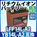 バイク バッテリー YB14L-A2 互換 【LFP14L-A2】 リチウムイオンバッテリー (互換: YB14L-A2 SB14L-A2 SYB14L-A2 GM14Z-3A M9-14Z 12N14-3A FB14L-A2 ) 1年保証 送料無料 CB750K GT750 ZII GSX1100S カタナ バッテリー