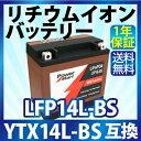 リチウムイオンバッテリー LFP14L-BS (互換:YTX14L-BS MTX14L-BS 65958-04 65958-04A 65984-00)   BM...