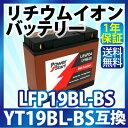リチウムイオンバッテリー LFP19BL-BS (互換:YT19BL-BS / BMW 51913 / EXIDE 61212346800 / MG52113 / 12SN22) リチウム バッテリー 【バッテリー 送料無料】