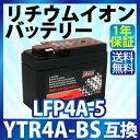 リチウムイオンバッテリー LFP4A-5 (互換:YTR4A-BS CT4A-5 GTR4A-5 FTR4A-BS ) リチウムイオン バッテリー リチウムバッ...