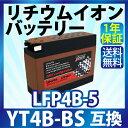 バイク バッテリー YT4B-BS 互換 【LFP4B-5】 リチウムイオンバッテリー (互換: YT4B-BS CT4B-5 YT4B-5 GT4B-BS FT4B-5 GT4B-5 DT4B-5 ) リチウムイオン バッテリー 送料無料 JOG ジョグ ポシェ アプリオ スーパージョグZR ビーノ ニュースメイト SR400 SR500