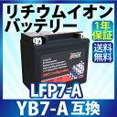 リチウムイオンバッテリー LFP7-A (互換:YB7-A/ 12N7-4A/ GM7Z-4A/ FB7-A/ ZX7-A) リチウム バッテリー【バッテリー 送料無料】