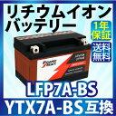 リチウムイオンバッテリー LFP7A-BS (互換:YTX7A-BS / CTX7A-BS / GTX7A-BS / FTX7A-BS) リチウム バッテリー 【バッテリー 送料無料】