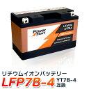 バイク バッテリー YT7B-BS 互換 【LFP7B-4】 リチウムイオンバッテリー (互換:YT7B-BS CT7B-4 YT7B-4 GT7B-BS FT7B-4 ) リチウムイオン バッテリー 送料無料 シグナスX マジェスティ TT 250R レイド