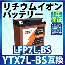 バイク バッテリー YTX7L-BS 互換 【LFP7L-BS】 リチウムイオンバッテリー (互換: YTX7L-BS GTX7L-BS FTX7L-BS KTX7L-BS ) リチウムイオン バッテリー 送料無料 セロー エリミネーター ジャイロ キャノピー CBR250 CBR400RR ナイトホーク GB250クラブマン