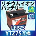 リチウムイオンバッテリー LFP7S (互換:YTZ7S TTZ7S FTZ7S GTZ7S CTZ-7S) BMS バッテリーマネージメントシステム) リチウム バッテリー【バッテリー 送料無料】