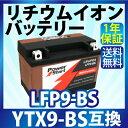 バイク バッテリー YTX9-BS 互換 【LFP9-BS】 リチウムイオンバッテリー (互換: CTX9-BS YTR9-BS GTX9-BS FTX9-BS ) リチウムイオン バッテリー 1年保証 送料無料 CBR600F/400R/900RR/250R スティード SR400 バンディット エストレヤ スカイウェイブ