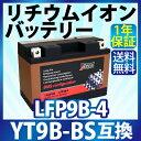 バイク バッテリー YT9B-BS 互換 【LFP9B-4】 リチウムイオンバッテリー ( YT9B-BS CT9B-4 YT9B-4 GT9B-BS FT9B...