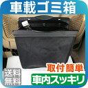 車載 ゴミ箱 ヘッドレスト 車用 リアシート 後部座席 車載用 収納 ボックス 小物入れ 簡単取付 カー用品