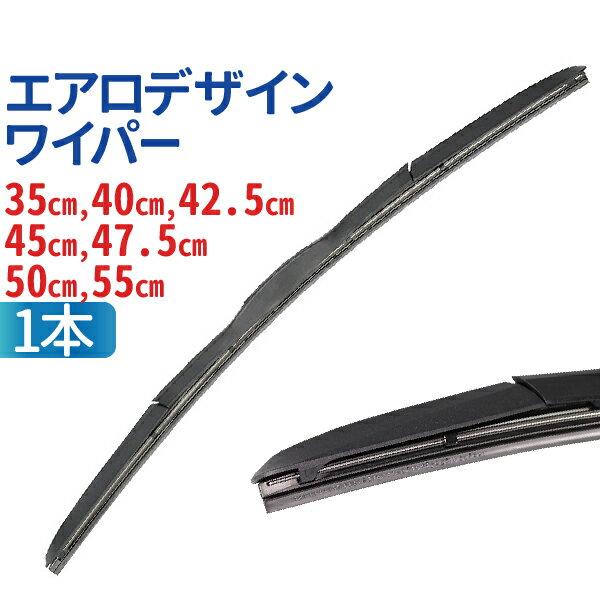 車用汎用エアロデザインハイブリッドワイパー1本ゴム幅9mm(サイズ選択:35cm/40cm/425c