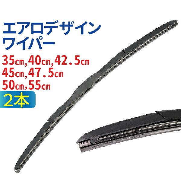 車用汎用エアロデザインハイブリッドワイパー2本ゴム幅9mm(サイズ選択:35cm/40cm/425c
