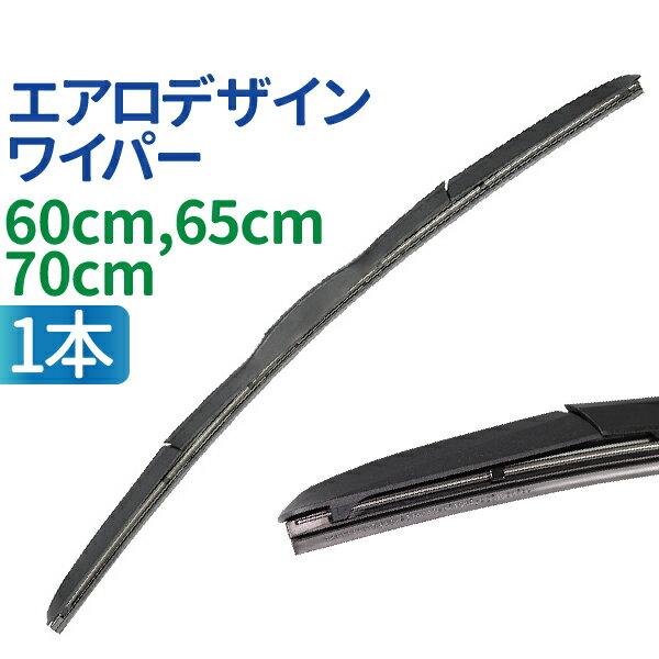 車用汎用エアロデザインハイブリッドワイパー1本ゴム幅9mm(サイズ選択:60cm/65cm/70cm
