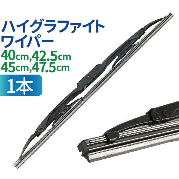 ワイパーブレード1本ハイグラファイト摩擦軽減撥水ガラス対応(サイズ選択:40cm/425cm/45c