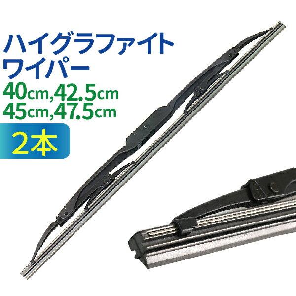 車用ハイグラファイトワイパー2本(サイズ選択:40cm/425cm/45cm/475cm)グラファイ