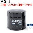 【10個セット】オイルフィルター MO-1 三菱・スバル・日産・マツダ MITSUBISHI SUBARU NISSAN MAZDA ニッサン 純正交換 送料無料
