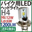 バイク LEDヘッドライト H4 (Hi/Lo) ファンレス ホワイト 1200LM 送料無料 ledヘッドライト バイク led ヘッドライト H4 フォルツァ フュージョン シルクロード CB250/400/750/1000/1300 CBR250/400/600F JADE SHADOW HORNET /等