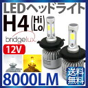 H4 LED ヘッドライト (Hi/Lo) 9V-32V ledヘッドライト h4 車検対応 12V 24V H4 LED バイク トラック ハイエース アルフ...
